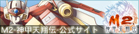 M2-神甲天翔伝-公式サイト