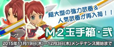M2玉手箱・弐