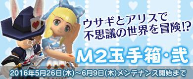 【M2玉手箱・弐】不思議な世界の住人セット登場!
