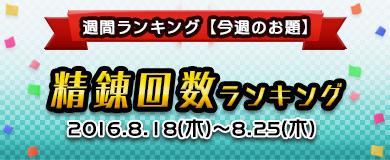 【ランキング】今週のお題は精錬回数!
