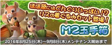 M2玉手箱】愛らしいリス着ぐるみセット登場!