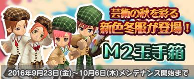 【M2玉手箱】芸術の秋を彩る新色冬服が登場!