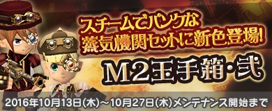 【M2玉手箱・弐】蒸気機関セットに新色が登場!