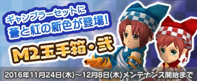 【M2玉手箱・弐】ギャンブラーセットに新色登場!