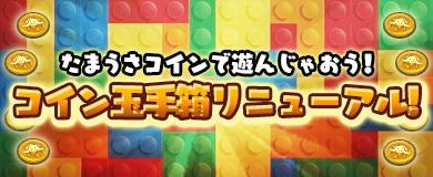 【コイン玉手箱】アイテムいっぱいリニューアル!