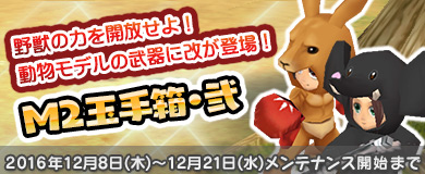 【M2玉手箱・弐】野性の武器が改になって登場!