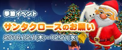 [季節イベント]サンタクロースのお願い