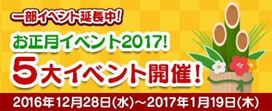 お正月イベント2017!5大イベント開催!