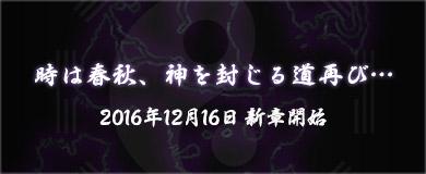 2016年12月16日 新章アップデート実装!
