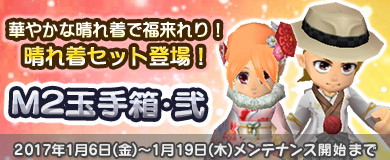 【M2玉手箱・弐】晴れ着セットが新登場!