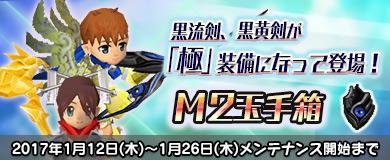 【M2玉手箱】極・黒流剣、極・黒黄剣が登場!