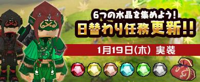6つの水晶を集めよう!日替わり任務が更新!!