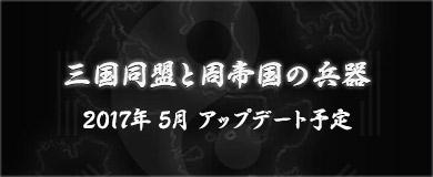 『三国同盟と周帝国の兵器』ティザーサイトをオープン!