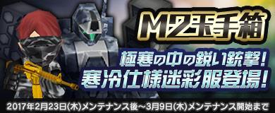 【M2玉手箱】迷彩服や突撃銃に新色が追加!