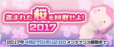 [季節イベント]盗まれた桜を回収せよ!2017