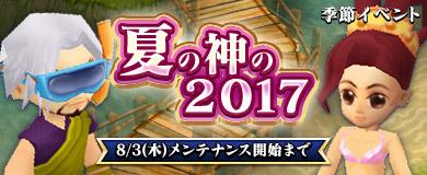 [季節イベント]夏の神の2017