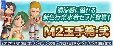 【M2玉手箱・弐】行楽水着セットに新色登場!