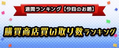 【ランキング】購買商店買い取り数ランキング!