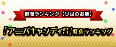 【ランキング】アニバキャンディS収集ランキング!