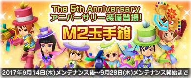 【M2玉手箱】5周年記念! アニバース装備登場!