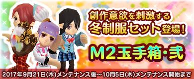 【M2玉手箱・弐】創作意欲を刺激!制服セット登場