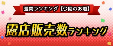 【ランキング】露店販売数ランキング開始!