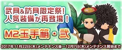 【M2玉手箱・弐】武具&防具限定祭が開催!