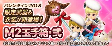 【M2玉手箱・弐】バレンタイン限定武器&衣装登場