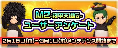 第10回M2ユーザーアンケートを実施!