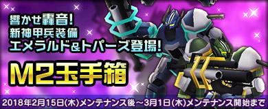 【M2玉手箱】新神甲兵装備エメラルド&トパーズ登場!