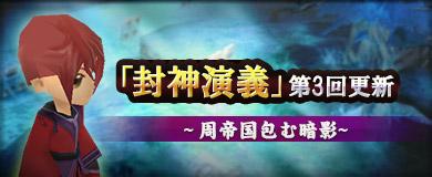 毎週更新『封神演義』任務の第3回目を実装!