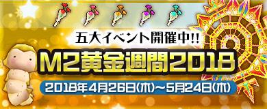 【5大イベント】黄金週間2018開催!