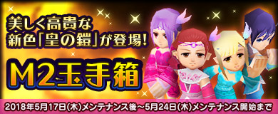 【M2玉手箱】美しく高貴な新色「皇の鎧」登場!