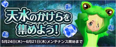【季節イベント】天水のかけらを集めよう!