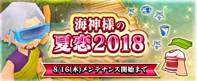 【イベント】「海神様の夏恋2018」開催!