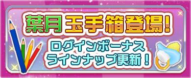 【ログインボーナス】葉月玉手箱が登場!