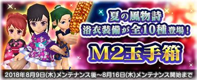 【M2玉手箱】浴衣装備が全10種登場!