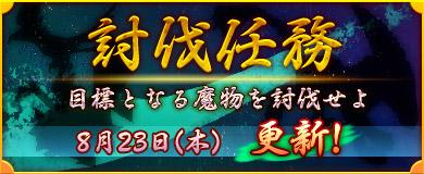 【8/23討伐任務】対象の魔物を討伐せよ