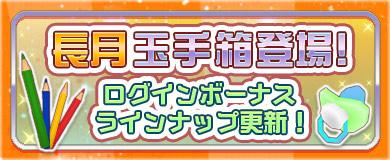 【ログインボーナス】長月玉手箱登場!