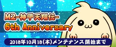 【6周年記念】6周年記念イベント開催!