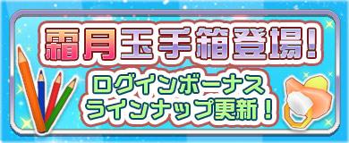 【ログインボーナス】霜月玉手箱登場!
