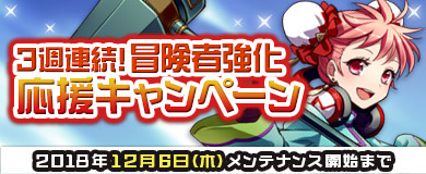 3週連続「冒険者強化キャンペーン」開催!