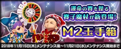 【M2玉手箱】運命の賽を操る賽子魔杖が新登場!