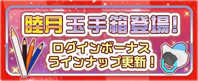 【ログインボーナス】睦月玉手箱登場!