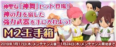 【M2玉手箱】神聖な「神舞」セット登場!