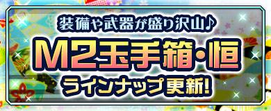【M2玉手箱・恒】リニューアルで新アイテムGET!