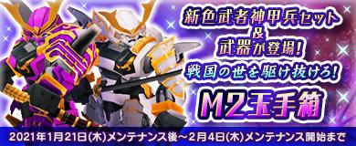【M2玉手箱】新色武者神甲兵セット&武器が登場!