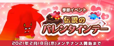 [季節イベント]伝説のバレンタインデー