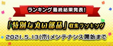 【最終結果発表】特別な丸い部品収集ランキング!