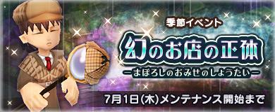 [季節イベント]幻のお店の正体